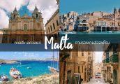 ลุยเดี่ยวเที่ยวประเทศ Malta ทะเลสีเทอควอยซ์ ตามรอย Game of Thrones