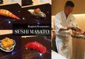 [รีวิว] Sushi Masato - หนึ่งในซูชิ Omakase ที่จองยากที่สุดในเมืองไทย