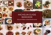 รีวิวรวมร้านอาหารที่ได้ดาวมิชลิน จาก Michelin Guide Bangkok เล่มแรก!
