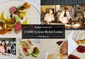 [รีวิว] J'AIME by Jean-Michel-Lorain อาหารฝรั่งเศสหนึ่งดาวมิชลินกับเมนูมื้อเที่ยงสุดหรูในราคาที่จับต...