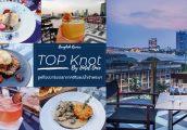 [รีวิว] TOP KNOT Rooftop Bar & Restaurant ร้านรูฟท็อปชิคๆใกล้แม่น้ำเจ้าพระยา ในคอนเซปท์ Charoenkrung...