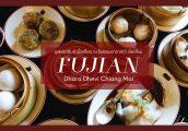 [รีวิว] Fujian ห้องอาหารฟูเจี้ยน อลังการ บุฟเฟ่ต์ติ่มซำ ณ โรงแรมดาราเทวี เชียงใหม่