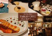 [รีวิว] ห้องอาหาร Tables Grill โรงแรมแกรนด์ไฮแอท เอราวัณ กับเชฟ Hans Zahner เชฟเดอคูซีนคนใหม่