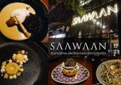 [รีวิว] Saawaan ร้านอาหารไทยสไตล์ Fine Dining ร้านใหม่ที่เราคิดว่าสมดาวมิชลินสุดๆ ในขณะนี้