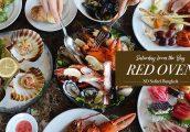 [รีวิว] Saturday from the Bay บรันช์บุฟเฟ่ต์อาหารทะเล ห้องอาหาร Red Oven โรงแรม SO Sofitel Bangkok