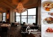 [รีวิว] Caprice ห้องอาหารฝรั่งเศสสุดหรูสามดาวมิชลิน ริมอ่าววิคตอเรีย โรงแรม Four Seasons Hong Kong