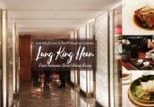 [รีวิว] ร้าน Lung King Heen ฮ่องกง ร้านอาหารจีนแห่งแรกในโลกที่ได้รับ 3 ดาวมิชลิน ในโรงแรม Four Seaso...