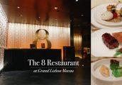 [รีวิว] The Eight Restaurant at Grand Lisboa ติ่มซำมิชลิน 3 ดาวในตำนานแห่งมาเก๊า