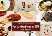 รีวิว รวม 10 ร้านอาหารที่ดีสุดในเอเชีย จากลิสท์ Asia's 50 Best Restaurants 2019 ที่เราชื่นชอบ