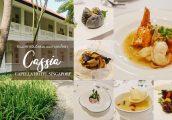 [รีวิว] Cassia ร้านอาหารจีนโมเดิร์นที่สิงคโปร์ ในโรงแรม Capella เกาะเซนโตซา