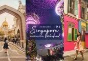 สิงคโปร์ตามใจฉัน : เที่ยวสิงคโปร์ 3 วัน 2 คืน แบบชิคๆ ! [ตอนที่ 1]