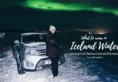 แต่งตัวให้พร้อม ไปล่าแสงเหนือที่ไอซ์แลนด์ (และเมืองหนาวอื่นๆ)