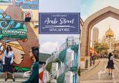 [รีวิว] Arab Street, Haji Lane, Bugis ย่านแห่งสีสันในสิงคโปร์ที่คุณจะได้รูปสวยเพียบ