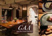 [รีวิว] GAA ร้านอาหารหนึ่งดาวมิชลินกับตำแหน่งเชฟหญิงที่ดีที่สุดในเอเชีย