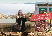 ลายแทง 7 ร้าน Gelato ใน ฟลอเรนซ์ อิตาลี ฉบับนักเรียนป.โท [Gelateria in Florence]