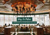 [รีวิว] Wing Lei Palace มาเก๊า ร้านอาหารอันดับที่ 36 ของเอเชีย ภายใต้ฝีมือของเชฟ Tam Kwok Fung