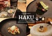 [รีวิว] HAKU - สุดยอดร้าน Kappo ในฮ่องกง ที่ฉีกทุกกฎเกณฑ์ของอาหารญี่ปุ่น