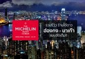รวมรีวิวร้านได้ดาว Michelin Star ใน ฮ่องกง - มาเก๊า แบบจัดเต็ม! [Michelin Guide Hong Kong Macau]