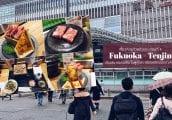 [เที่ยวคิวชู EP.4] หนึ่งวันใน FUKUOKA (ฟุกุโอกะ) กิน เที่ยว คาเฟ่ ในย่าน Hakata - Daimyo