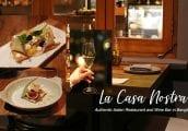 [รีวิว] La Casa Nostra ร้านอาหารอิตาเลียนชั้นดีในกรุงเทพ ที่คอไวน์ไม่ควรพลาด