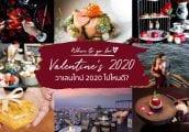 Valentine's 2020 in Bangkok วาเลนไทน์ ในกรุงเทพ ปี 2020 ไปไหนกันดี?