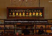 [รีวิว] Ministry of Crab สาขากรุงโคลอมโบ มาถึงศรีลังกา ก็ต้องกินปูศรีลังกา!