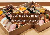 รวมร้าน ซูชิ โอมากาเสะ ที่สามารถสั่ง Delivery ได้ในช่วงกักตัวอยู่บ้าน