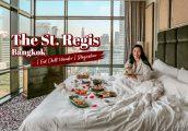 [รีวิว] พักผ่อนเต็มอิ่มในกรุงเทพฯ ที่โรงแรม The St.Regis Bangkok (เดอะ เซนต์ รีจิส กรุงเทพฯ)