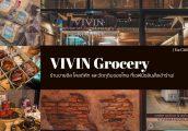 ซื้อ ชีส และ โคลด์คัท ที่ไหนดี? VIVIN Grocery ร้านของชำหน้าตาฝรั่งที่ใช้วัตถุดิบในเมืองไทยเกือบทั้งร...