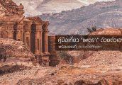 สิ่งที่ควรรู้ก่อนไปเที่ยว เพตรา ด้วยตัวเอง [รีวิว+คู่มือเที่ยว Petra พร้อมแผนที่]