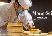 [รีวิว] Mono Sei ร้านโอมากาเสะพรีเมี่ยม 27 คอร์ส ที่ไม่ได้มีดีแค่ซูชิ