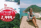 โปรโมชั่น ทริปเกาะเต่า 3 วัน 2 คืน ที่พักรวมทริปดำน้ำ จาก 3799 เหลือ 2999 เท่านั้น!!