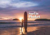 [Phuket Surfing Guide] มา ภูเก็ต ก็ เล่นเซิร์ฟ ได้นะ!