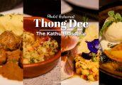 [รีวิว] Thong Dee - The Kathu Brasserie มื้ออาหารในภูเก็ต ที่เติมเต็มทุกความประทับใจ