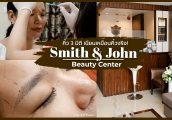 [รีวิว] สักคิ้วลายเส้น 3 มิติ 6 มิติ สุดปัง เนียนเหมือนคิ้วสวยมาตั้งแต่เกิด [Smith & John Beauty Cen...