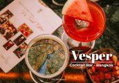 [รีวิว] Vesper Cocktail Bar บาร์ที่ดีที่สุดอันดับที่ 11 ของเอเชียจากลิสท์ Asia's 50 Best Bars 2020