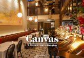 [รีวิว] Canvas ร้านอาหารมิชลิน 1 ดาว สุดครีเอทีฟ ที่สร้างสรรค์ทุกอย่างจากวัตถุดิบในเมืองไทย