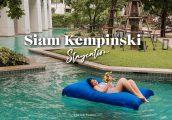 [รีวิว] โรงแรม สยาม เคมปินสกี้ (Siam Kempinski) สปอยตัวเอง ในบรรยากาศรีสอร์ทหรูใจกลางกรุง