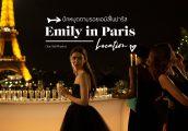 ปักหมุด 12 โลเคชั่น ตามรอยเอมิลี่ไปปารีส กับ Emily in Paris Locations