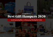 กระเช้าของขวัญปีใหม่ จากโรงแรมหรูทั่วกรุงเทพฯ ที่ปังที่สุดในปี 2563 [2020 Best Gift Hamper in Bangko...