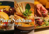 [รีวิว] พระนคร (Phra Nakhon) ห้องอาหารไทยแท้ ริมแม่น้ำเจ้าพระยา ในโรงแรม Capella Bangkok