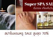 [SUPER SPA SALE] เซลล์แรง โปรโมชั่น สปา โรงแรมหรูทั่วกรุงเทพฯ ลดสูงสุดถึง 70% วันที่ 26-27 กพ. นี้เท...