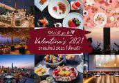 Valentine's 2021 in Bangkok วาเลนไทน์ ในกรุงเทพ ปี 2021 ไปไหนดี?