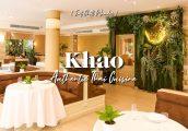 [รีวิว] Khao (ข้าว) ร้านอาหารไทยมิชลิน 1 ดาวสุดคลาสสิก กับสาขาใหม่ในย่านเพลินจิต