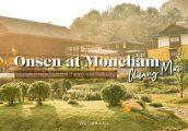 [รีวิว] Onsen at Moncham แช่ออนเซ็นน้ำแร่ธรรมชาติ ท่ามกลางขุนเขาบนม่อนแจ่ม จ.เชียงใหม่