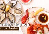 [รีวิว] มาทานบรันช์วันอาทิตย์ Boutique Sunday Brunch ณ Embassy Room โรงแรม Park Hyatt Bangkok
