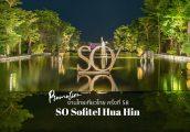 โรงแรม โซ โซฟิเทล หัวหิน (SO Sofitel Hua Hin) จัด โปรโมชั่น โหด รับงานไทยเที่ยวไทย ครั้งที่ 58 [จองอ...