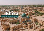 [เที่ยว อุซเบกิสถาน ด้วยตัวเอง Ep.3] เดินหลงไปในเมืองแห่งจินตนาการ ป้อมปราการแห่ง Khiva (คีว่า)