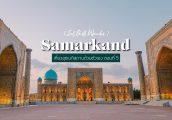 [เที่ยว อุซเบกิสถาน ด้วยตัวเอง Ep.5] เมือง Samarkand เมืองที่อลังการ ตระการตามากที่สุดในอุซเบกิสถาน