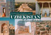 [เที่ยว อุซเบกิสถาน ด้วยตัวเอง Ep.1] รู้จัก Uzbekistan แผนการเดินทาง ค่าใช้จ่าย และ ตอบคำถามที่ทุก...